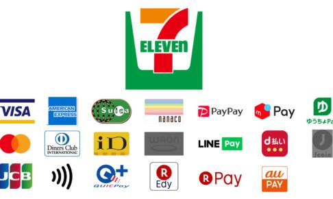 セブンイレブンの支払い方法(キャッシュレス・電子マネー)