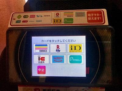 セガのゲームセンターで使える電子マネー