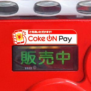 Coke ON Pay、クレジットカード対応自販機