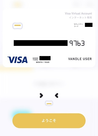 バンドルカードの番号確認1