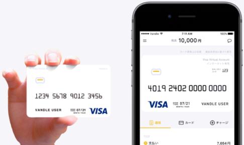 バンドルカードとは、スマホですぐに使えるVisaプリペイドカード