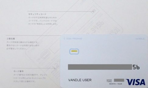 バンドルカードのリアルカード発行手順・登録手順を解説