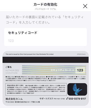 リアルカードの登録手順4