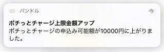 リアルカードの登録手順6