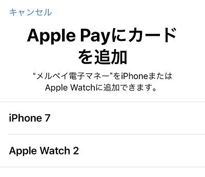 Apple Watch にメルペイを登録