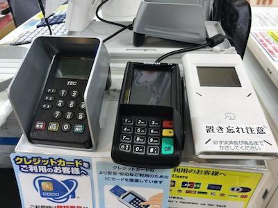 ドンキホーテのクレジットカード決済