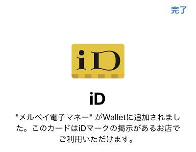 メルペイの iD を Apple Pay に登録