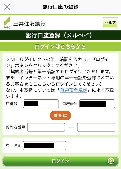 メルペイのオンラインバンキング認証