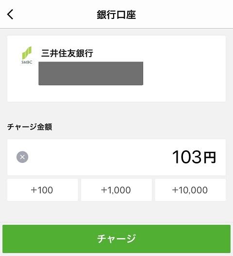 LINE Pay は1円単位でチャージ可能