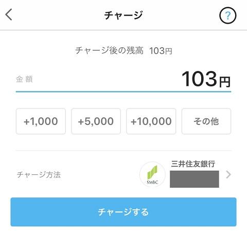 PayPay は1円単位でチャージ可能