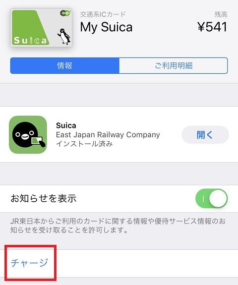 Suica は1円単位でチャージ可能
