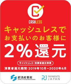 キャッシュレス・2%還元ロゴ