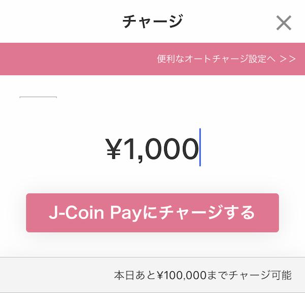 J-Coin Pay がサービス開始。登録手順・チャージ方法を解説