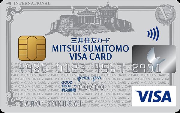 Visa タッチ決済対応「三井住友VISAカード」
