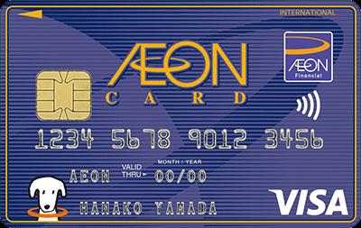 Visaタッチ決済対応「イオンカード」