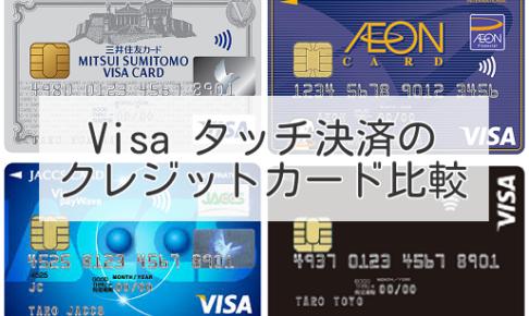Visa タッチ決済のクレジットカードを徹底比較(2019年3月版)