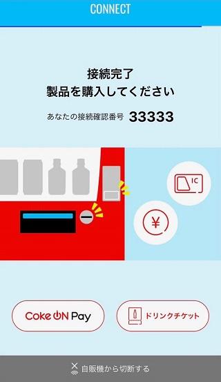 Coke ON で自販機とペアリング