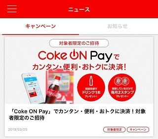 Coke ON Pay の招待状