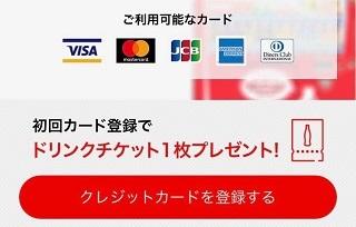 Coke ON Pay のクレジットカード登録