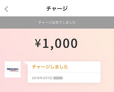 J-Coin Pay のチャージ完了