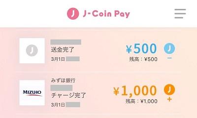 J-Coin Pay 送金履歴