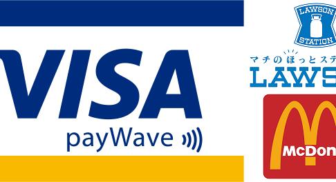 Visa タッチ決済が使える場所・お店の一覧