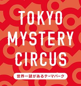 東京ミステリーサーカスで使える電子マネー・キャッシュレス決済の一覧