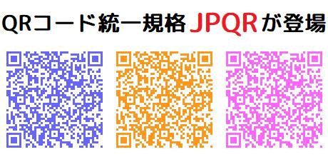 JPQR、QRコード決済の統一規格の目的・メリットを解説