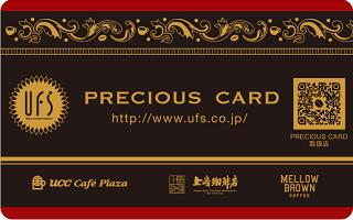 上島珈琲店で使えるプレシャスカード