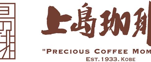 上島珈琲店で使える電子マネー・キャッシュレス決済の一覧