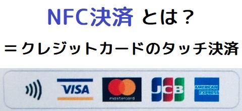NFC決済とは、クレジットカードのタッチ払い。メリット・使い方を分かりやすく解説