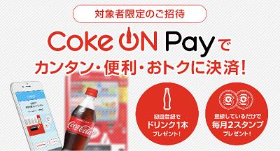 Coke ON Pay の使い方・探し方、画像と動画つきで解説