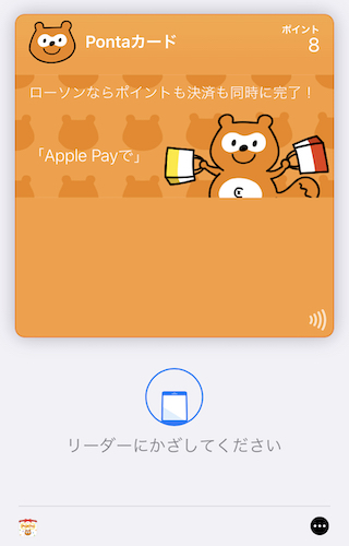 Apple PayでPontaカードを使う