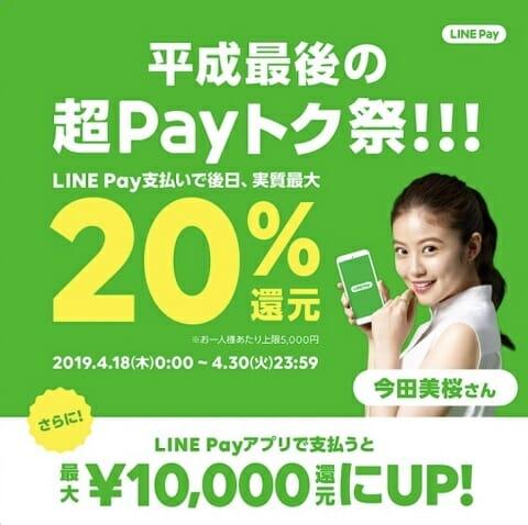LINE Pay の 20% 還元キャンペーン
