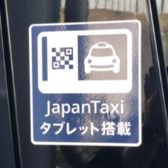 JapanTaxiタブレット搭載タクシーの見分け方、Visaのタッチ決済にも対応