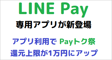 LINE Pay アプリが登場、アプリ利用で還元上限額アップへ