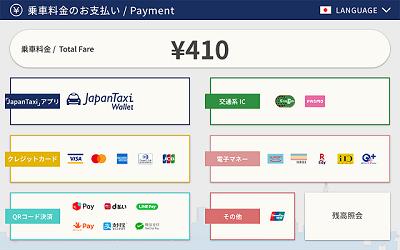 ジャパンタクシーで使える電子マネー・スマホ決済