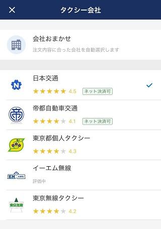 JapanTaxi のネット決済