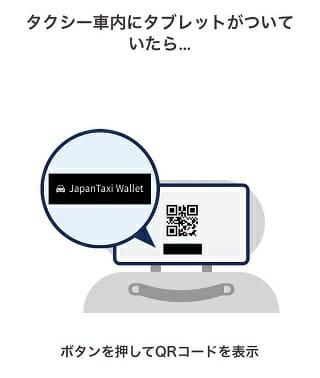JapanTaxi Wallet でタクシーの前払い