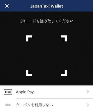 ジャパンタクシーのスマホ決済
