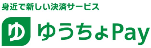 ゆうちょPay が5月にサービス開始、松屋・ミニストップも対応予定