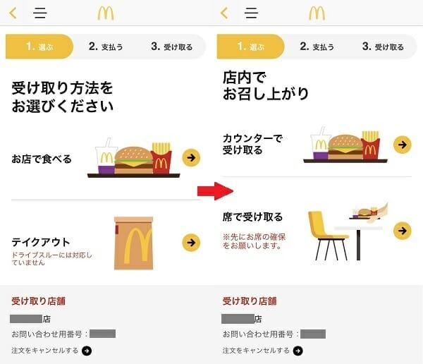 マクドナルドの商品受け取り方法