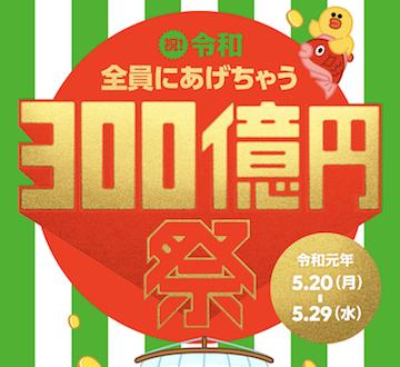 祝!令和 全員にあげちゃう300億円祭