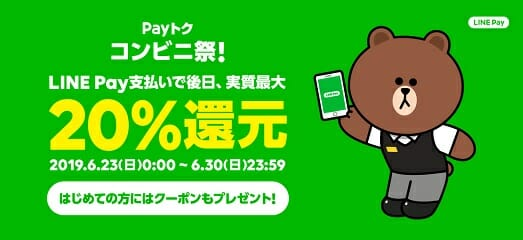 LINE Pay 6月後半のPayトク