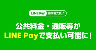 税金を LINE Pay で払える自治体の一覧・納税時の注意点
