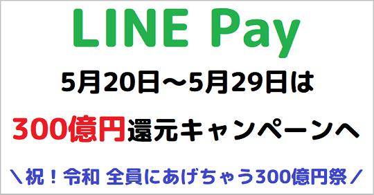 LINE Pay が300億円還元キャンペーンを開催予定(5/20~5/31)