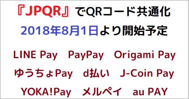 JPQR(共通QRコード)は、LINE Pay・PayPay など9サービスが対応