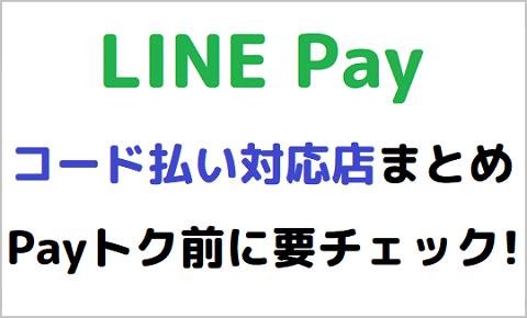 LINE Pay コード払いが使える店舗一覧【6月Payトク向け】