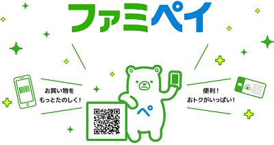 ファミペイは15%還元&ファミチキ無料で88億円キャンペーン。7月1日サービス開始