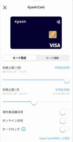 Kyash Cardの上限設定